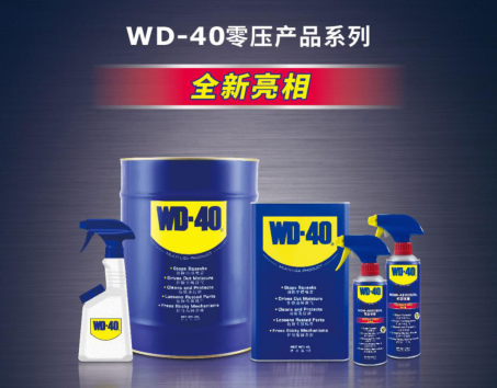 WD-40零压喷罐新品发布