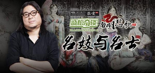 《晓松奇谈》引纠纷 爱奇艺诉蜻蜓FM、喜马拉雅FM侵权