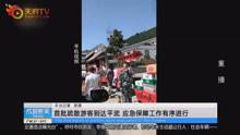 首批九寨沟地震区疏散游客到达平武