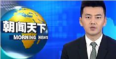 外交部:美舰擅入南海严重损害中国主权和安全