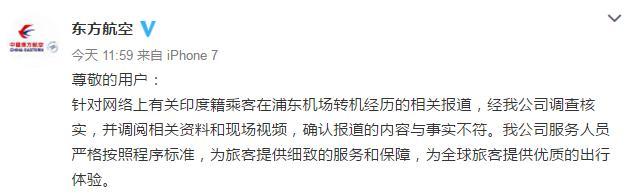 与事实不符!东航回应印裔乘客抱怨在中国机场受辱