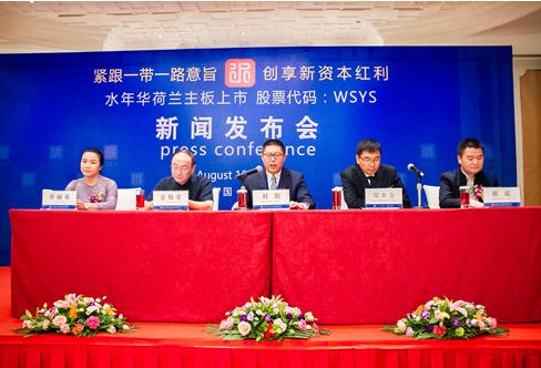 中国农业科技公司水年华荷兰上市 着力全球发展