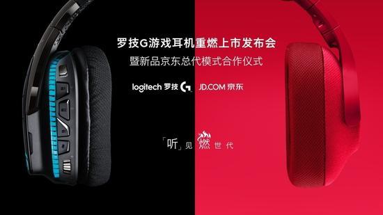 罗技发布G系列两款耳机新品 与京东合作再升级