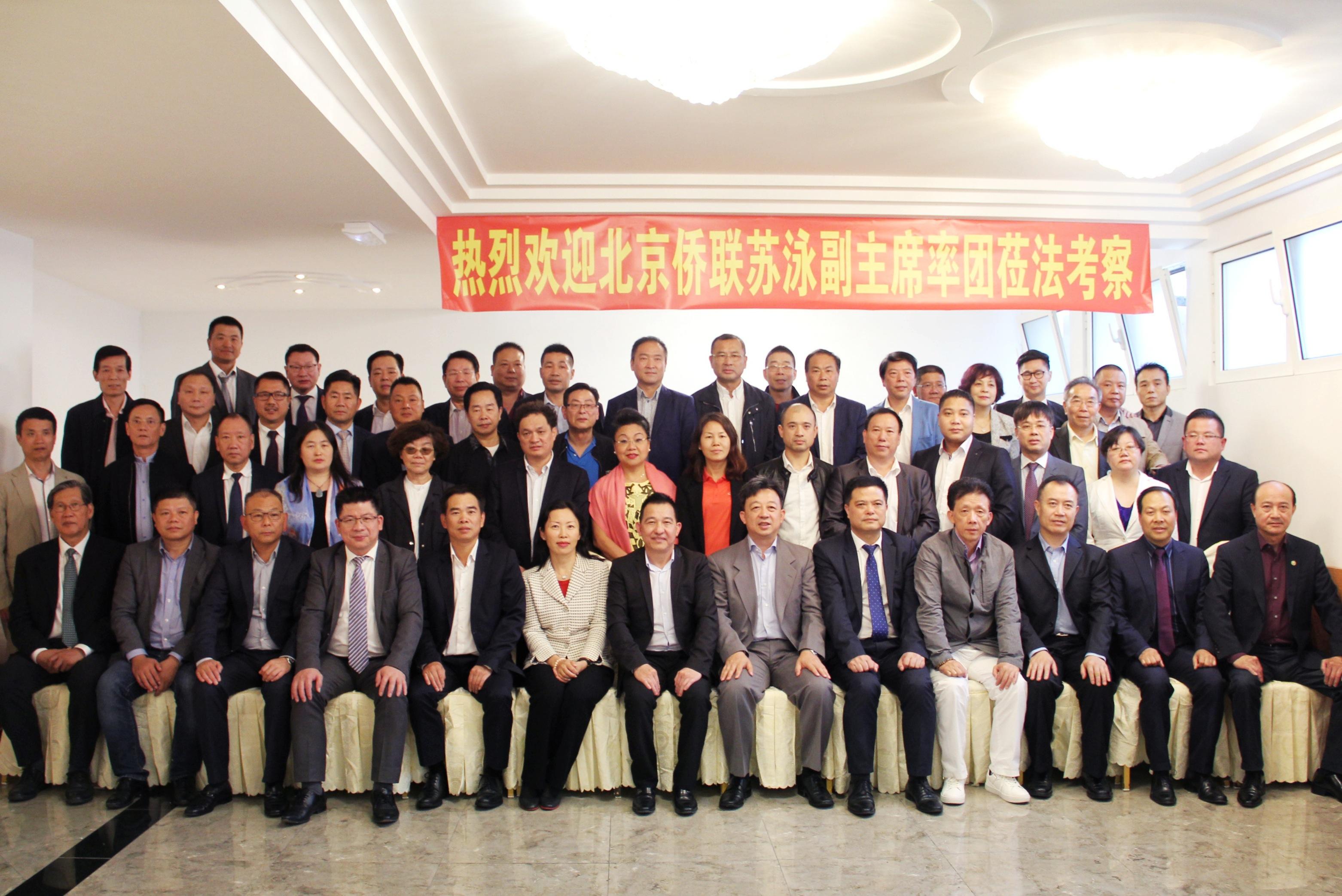 """北京市侨联代表团与旅法侨界共话助推""""一带一路""""建设"""