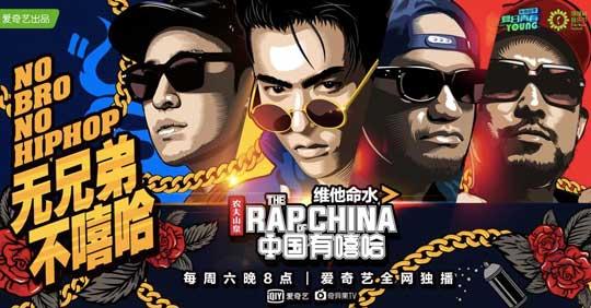 《中国有嘻哈》无兄弟不嘻哈 欧阳靖传递嘻哈精神