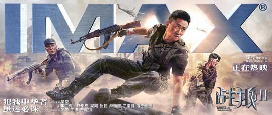 《战狼2》曝海报IMAX首度破例映后推出巨幕版本