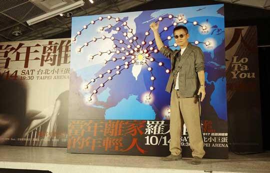罗大佑台北召开记者会  独家揭秘全球巡演大计划