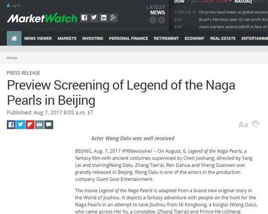 百余家媒体争相报道 王大陆《鲛珠传》将全球热映