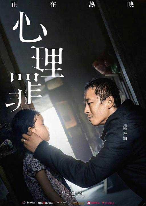 《心理罪》上映 蔡鹭饰演角色引发人性讨论