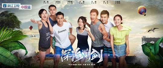 浙江卫视《深海利剑》点燃观众青春热血情怀