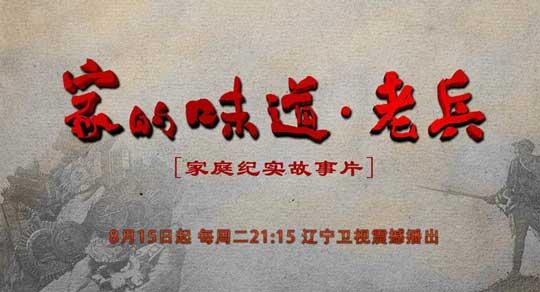 辽宁卫视《家的味道•老兵》明晚隆重首播
