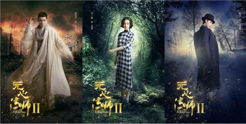 《无心法师2》搜狐腾讯双平台将开播 电影版已筹备