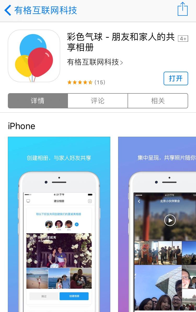 美媒称Facebook在中国推出照片共享APP