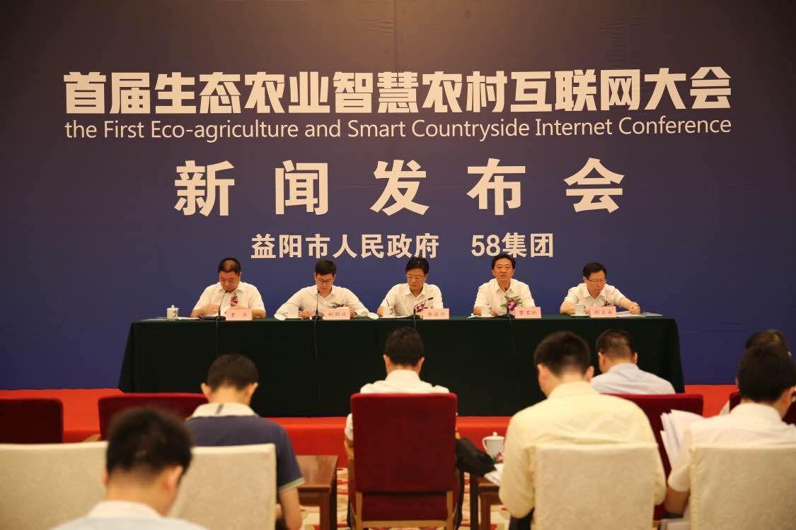 首届生态农·智慧农村互联网大会新闻发布会举行