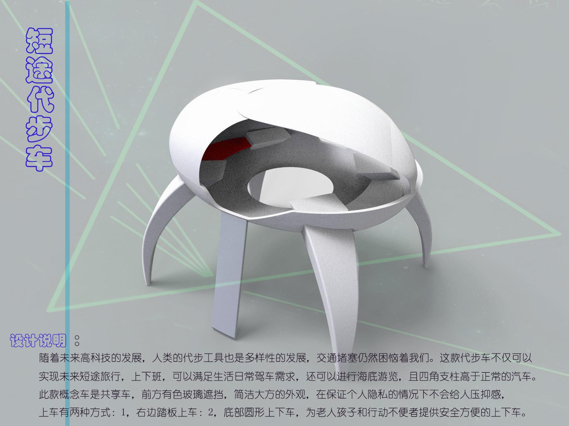 想·未来——我的世界网友作品:短途代步车