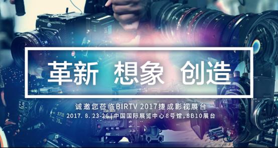 """捷成影视在BIRTV 2017 为您呈现""""革新、想象、创造"""""""