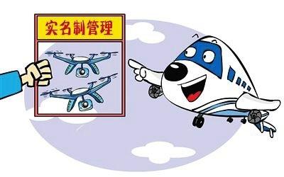 """最后半月 赶紧给无人机""""上户口"""" 未实名登记 不得从事经营性飞行"""