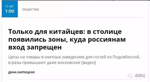 莫斯科首饰店只接待中国人 背后黑幕超乎想象