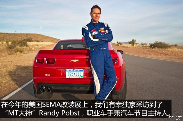 """独家视频采访""""MT大神""""Randy Pobst"""