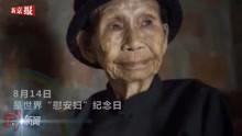 15岁成慰安妇 控告日本政府败诉的黄有良离世