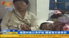 地震时他们以身护娃 腰被落石砸骨折