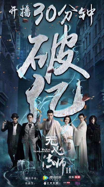 《无心法师2》上线30分破亿  位列当日网剧榜之首