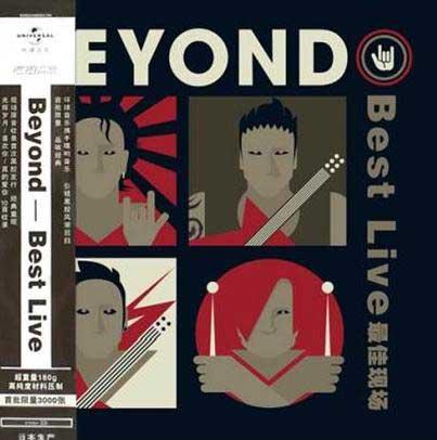 环球音乐授权HYM推BEYOND最佳Live黑胶智能音响