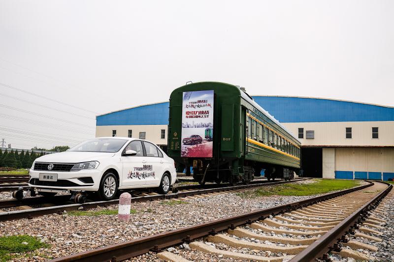 新捷达铁人三项极限挑战启动 看老司机如何牵引火车