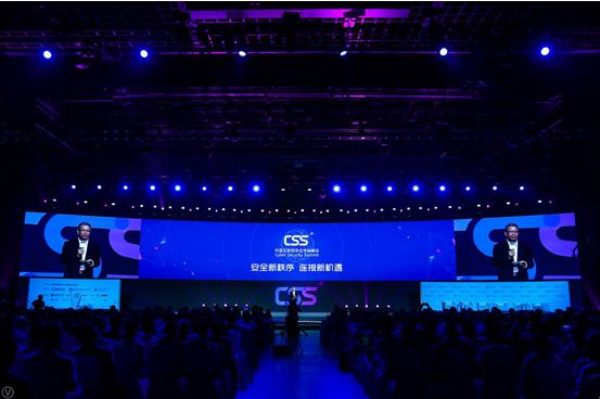 2017中国互联网安全领袖峰会:新秩序下网络安全之道