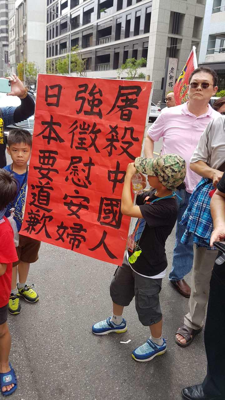 台湾中华统一促进党集会要求日本向慰安妇道歉
