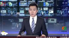 安徽:男子腿部被卡 众人合力救援