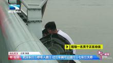 武汉长江二桥上有人跳江 过江车辆请绕行