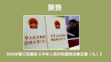陕西宣判首例男子猥亵同性案 被告人被判2年
