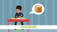 朴槿惠国庆特别福利吃俩包子 动画揭其牢房生活