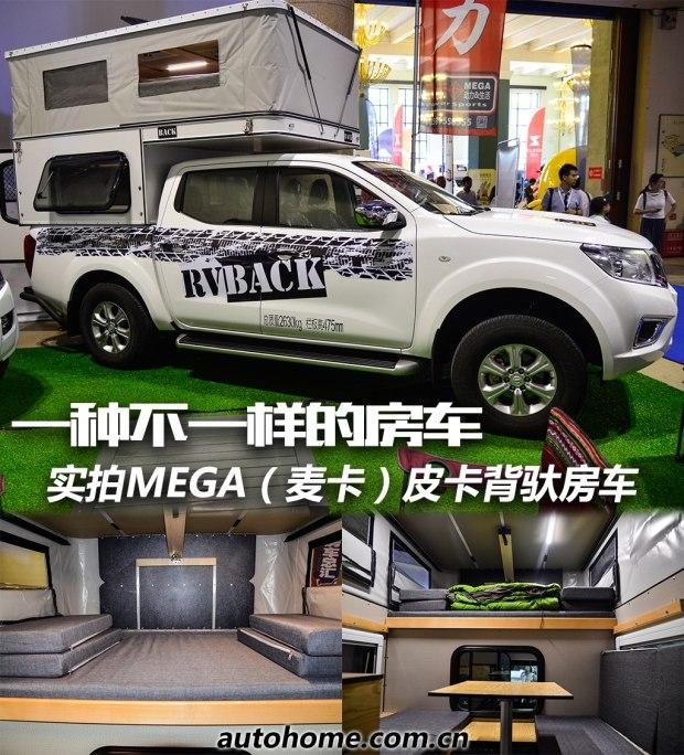 一種不一樣的房車 拍MEGA皮卡背馱房車