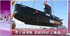 发明家众筹138万造潜艇 试航时30秒内沉没海底