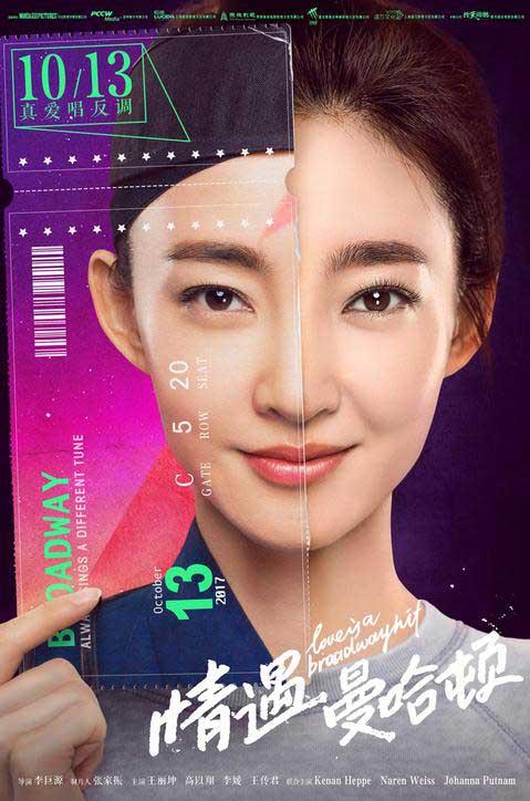 《情遇曼哈顿》反串版海报 戎装王丽坤美妆高以翔