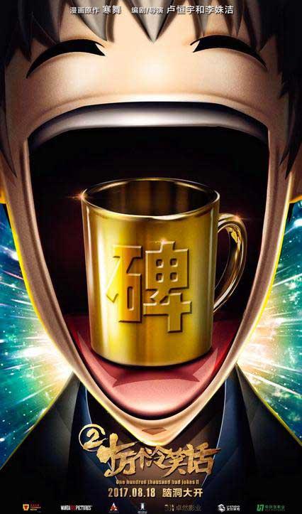 《十万个冷笑话2》获观众力荐 河神实力晒口碑答谢