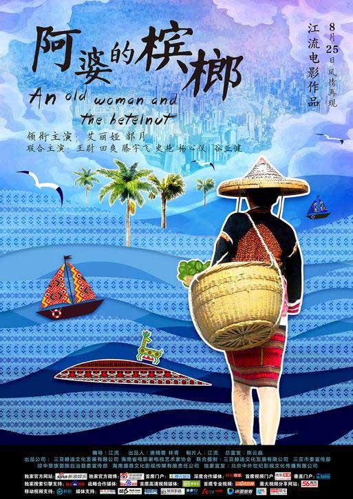 《阿婆的槟榔》曝民族版海报 风情演绎文化碰撞
