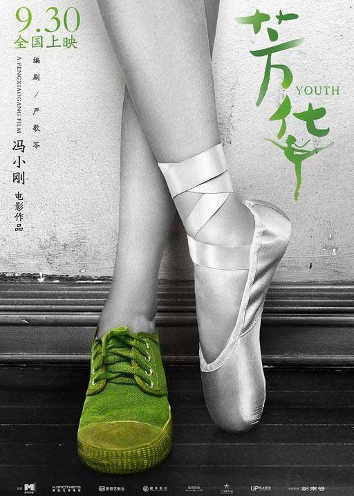 冯小刚多伦多电影节《我不是潘金莲》后谱《芳华》
