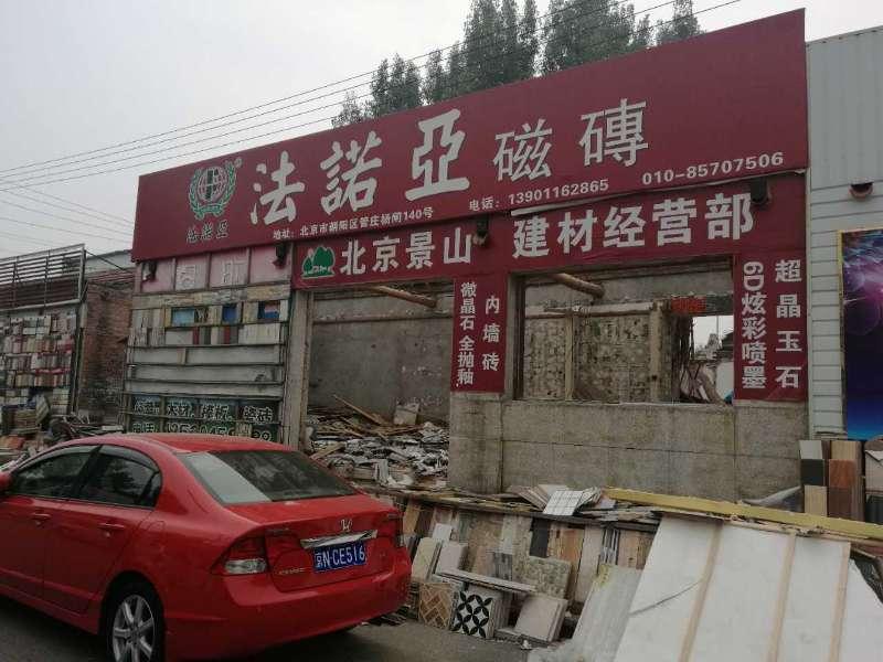 朝阳消防联合多部门整治陶瓷一条街消防安全隐患