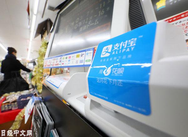 阿里巴巴将将于2018年在日本推出手机支付服务