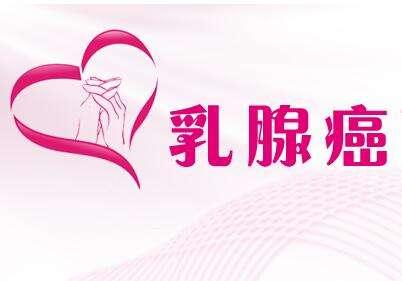 关爱女性——柏荟医疗设立专项基金聚焦乳腺癌