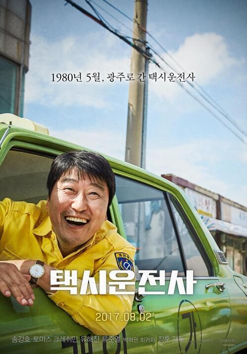 韩片《出租车司机》观影超900万 本周有望破千万
