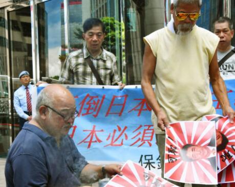 香港保钓团体在日本总领馆附近抗议 焚烧日军旗
