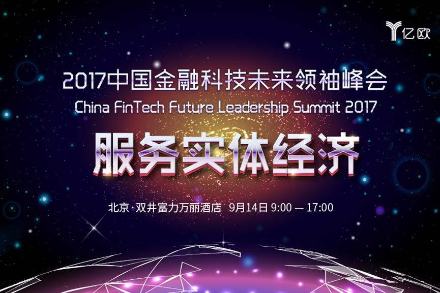 服务实体经济——2017中国金融科技未来领袖峰会