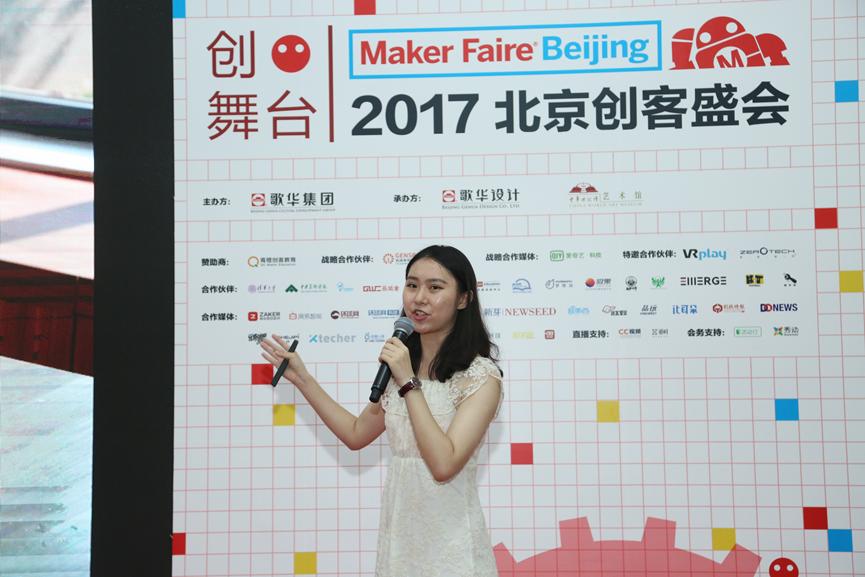 2017北京创客盛会:点燃你的创意