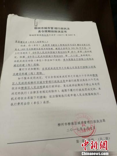 广西柳州男子当街拉横幅诽谤侮辱记者被拘