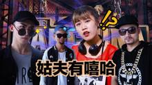 翻版吴亦凡亮相《姑夫有嘻哈》,笑死我了!