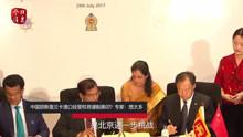 中国获斯里兰卡港口经营权将遏制美印?